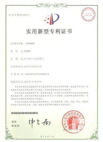 倒桶秤(新型专利证书)