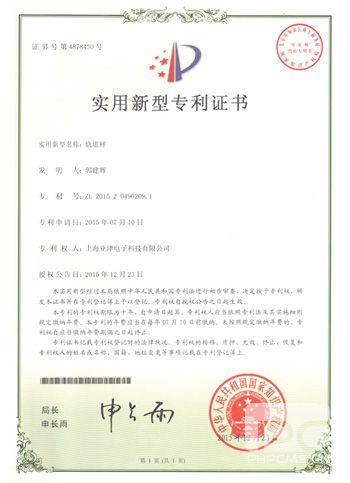 轨道秤(新型专利证书)