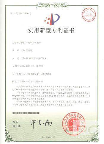 分选秤(新型专利证书)