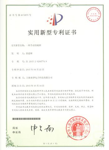 检重秤(新型专利证书)