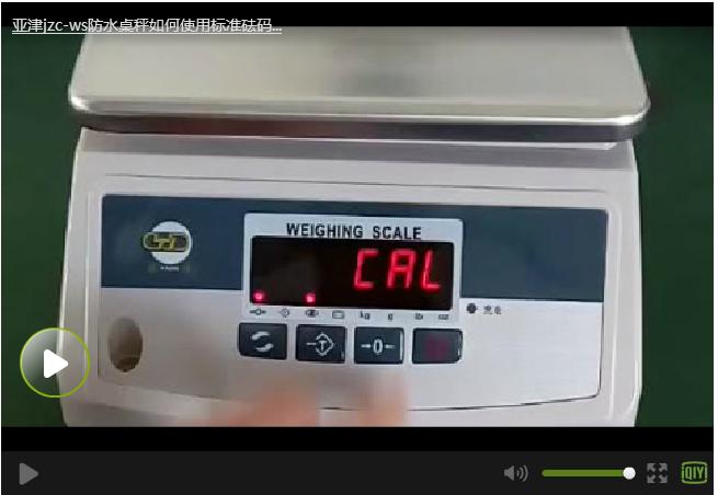 亚津jzc-ws防水桌称如何使用标准砝码校准