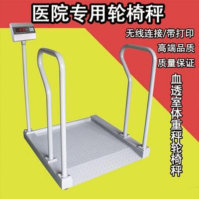 医院用透析轮椅电子秤
