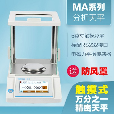 重庆大学采购我司MA分析天平